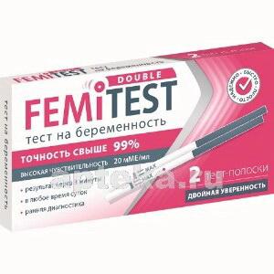 Тест Femitest double на беременность высокая чувствительность 20мМЕ/мл N 2
