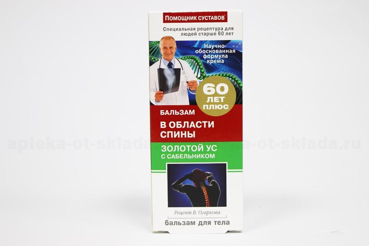 препараты от суставов огарков