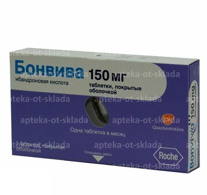 Бонвива тб п/о 150мг N 1 купить в Зональная, описание и инструкция по применению лекарства, купить Бонвива тб п/о 150мг N 1 заказ на Apteka-ot-sklada.ru