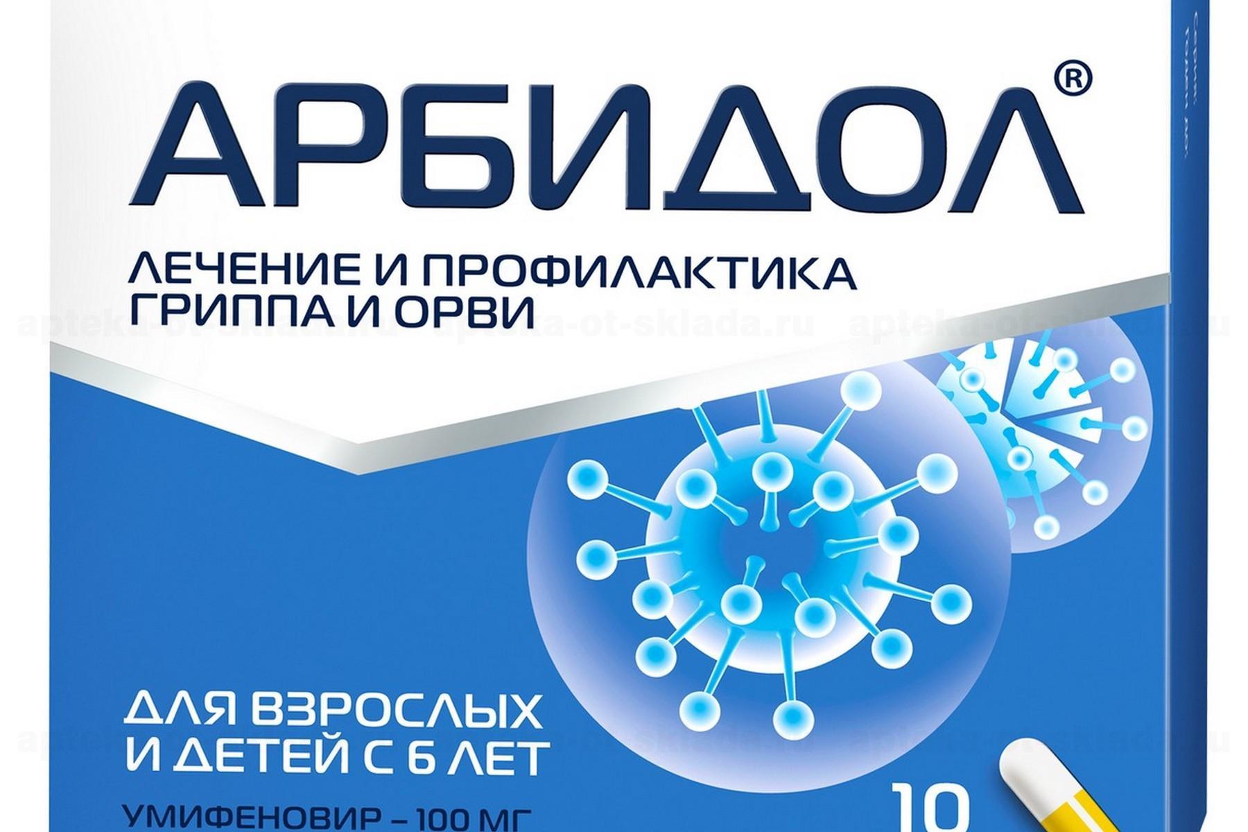 Арбидол капс 100мг N 10 купить в Копейск, описание и инструкция по применению лекарства, купить Арбидол капс 100мг N 10 заказ на Apteka-ot-sklada.ru