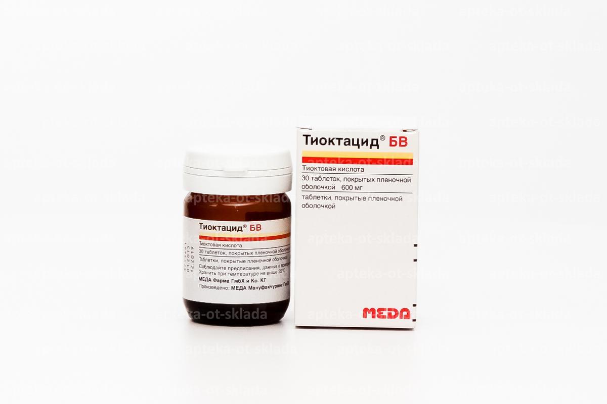 тиоктацид 600 цена таблетки инструкция отзывы цена