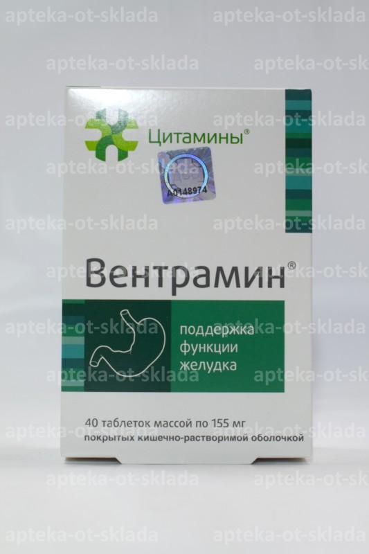 Вентрамин тб п/кишечнораств оболочкой N 40 купить в Надым, описание и инструкция по применению лекарства, купить Вентрамин тб п/кишечнораств оболочкой N 40 заказ на Apteka-ot-sklada.ru