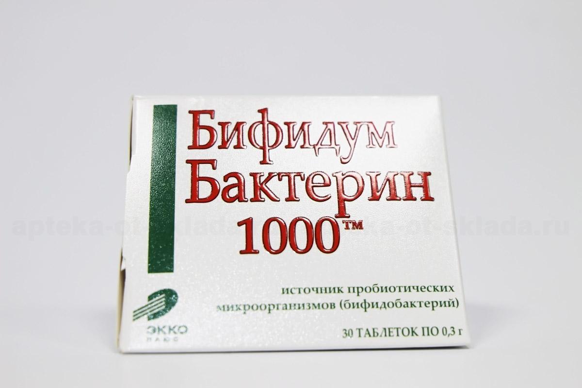 Бифидумбактерин 1000 тб 300мг N 30 купить в Омск, описание и инструкция по применению лекарства, купить Бифидумбактерин 1000 тб 300мг N 30 заказ на Apteka-ot-sklada.ru