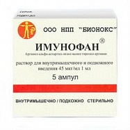 Имунофан амп 1 мл N 5 купить в Березники, описание и инструкция по применению лекарства, купить Имунофан амп 1 мл N 5 заказ на Apteka-ot-sklada.ru