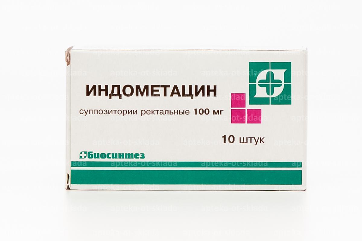Свечи с индометацином беременным 225