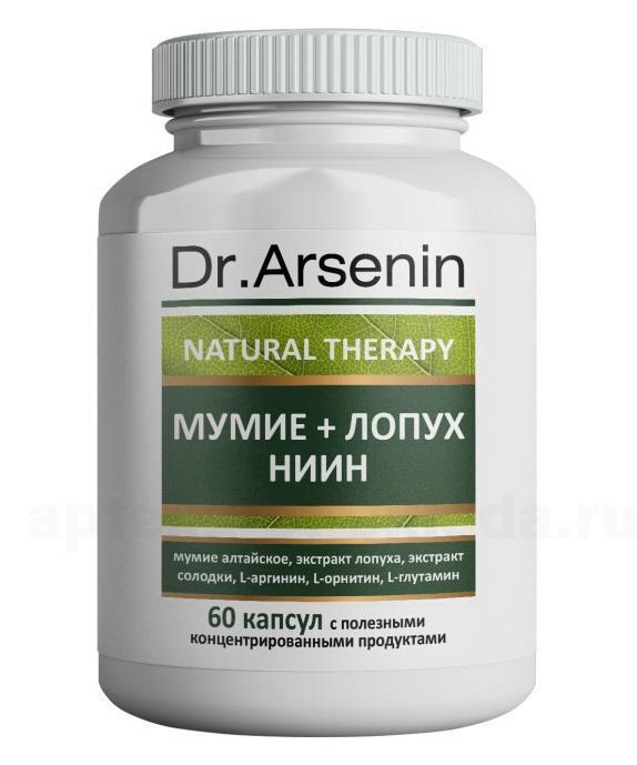 Natural Therapy мумие+лопух ниин капс N 60 купить в Новосибирск, описание и инструкция по применению лекарства, купить Natural Therapy мумие+лопух ниин капс N 60 заказ на Apteka-ot-sklada.ru