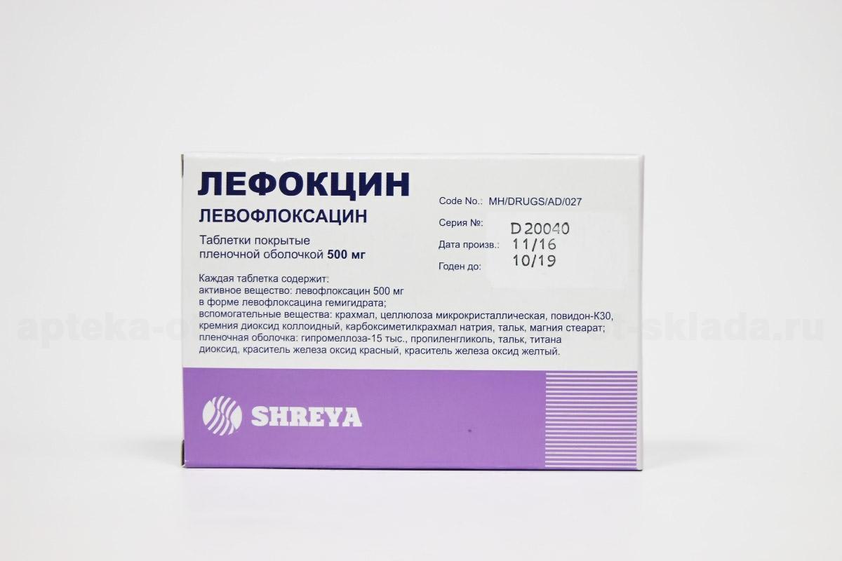 Таблетки от простатита лефокцин простатит микоплазмоз