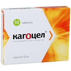 Кагоцел тб 12мг N 10 купить в Новосибирск, описание и инструкция по применению лекарства, купить Кагоцел тб 12мг N 10 заказ на Apteka-ot-sklada.ru