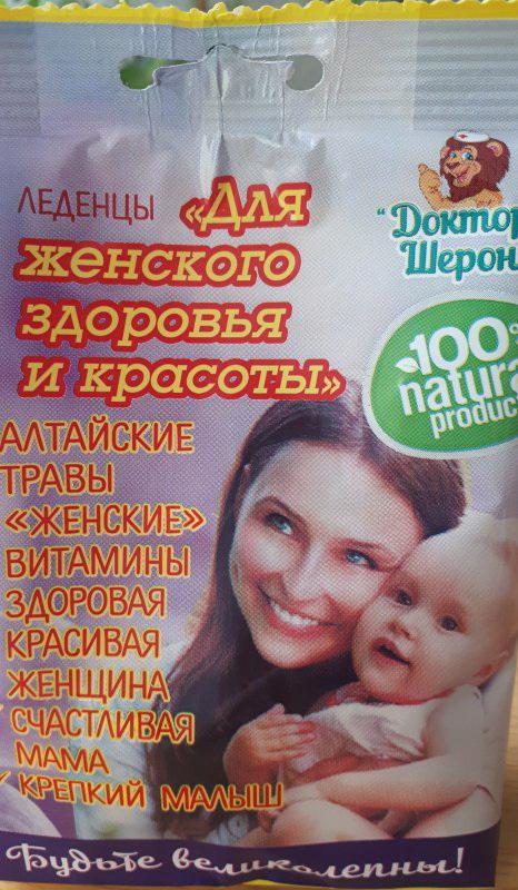 Доктор Шерон леденцы д/женского здоровья и красоты 50 г N 1 купить в Иркутск, описание и инструкция по применению лекарства, купить Доктор Шерон леденцы д/женского здоровья и красоты 50 г N 1 заказ на Apteka-ot-sklada.ru