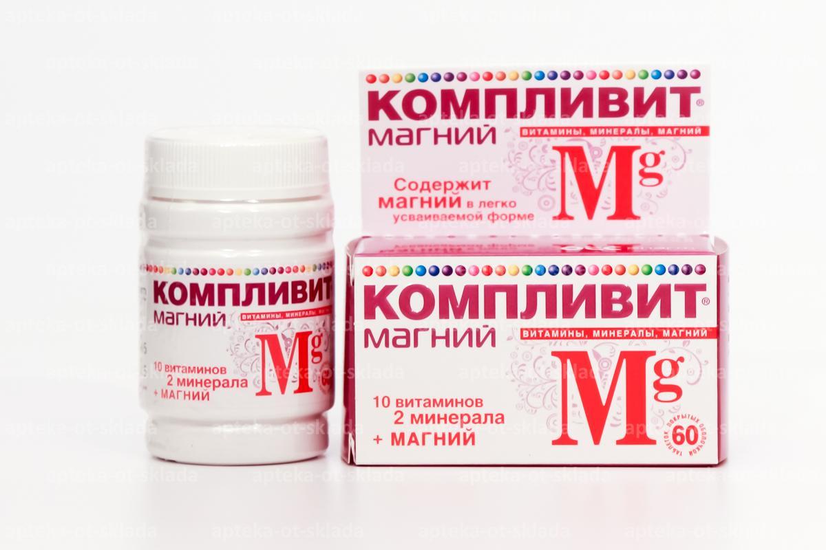 Компливит Магний тб п/об N 60 купить в Челябинск, описание и инструкция по применению лекарства, купить Компливит Магний тб п/об N 60 заказ на Apteka-ot-sklada.ru