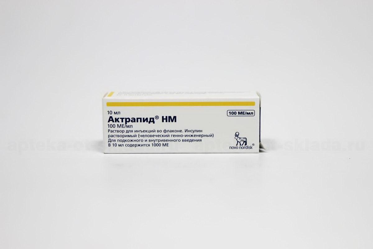 Инсулин растворимый человеческий генно инженерный