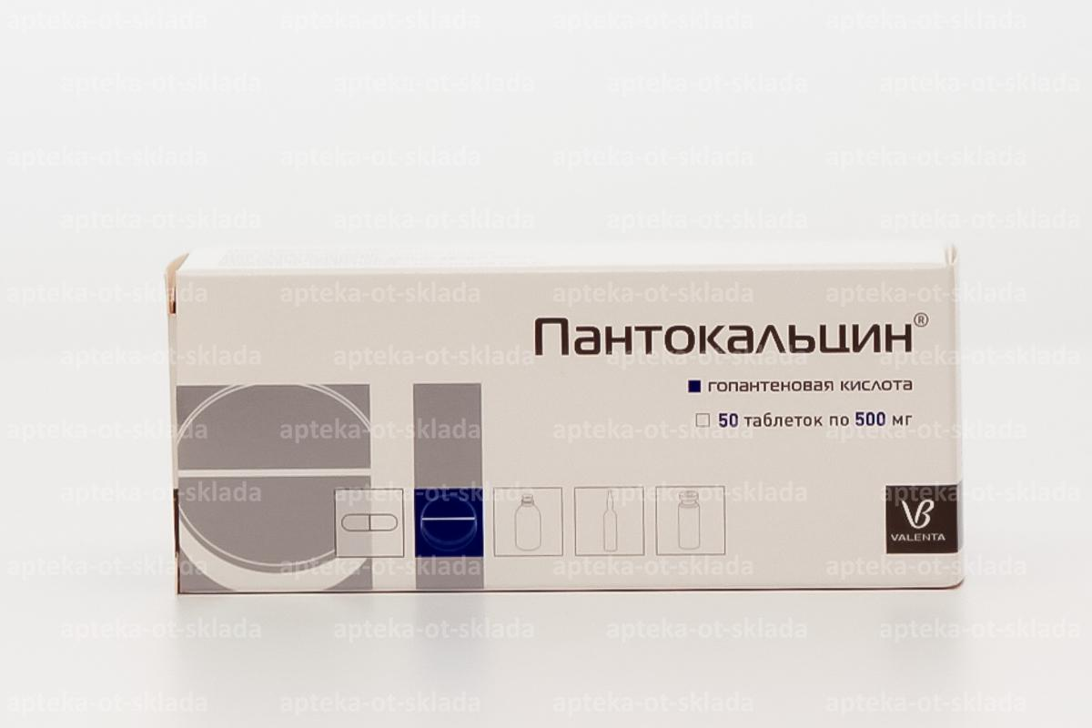 пантокальцин инструкция по применению таблетки 500