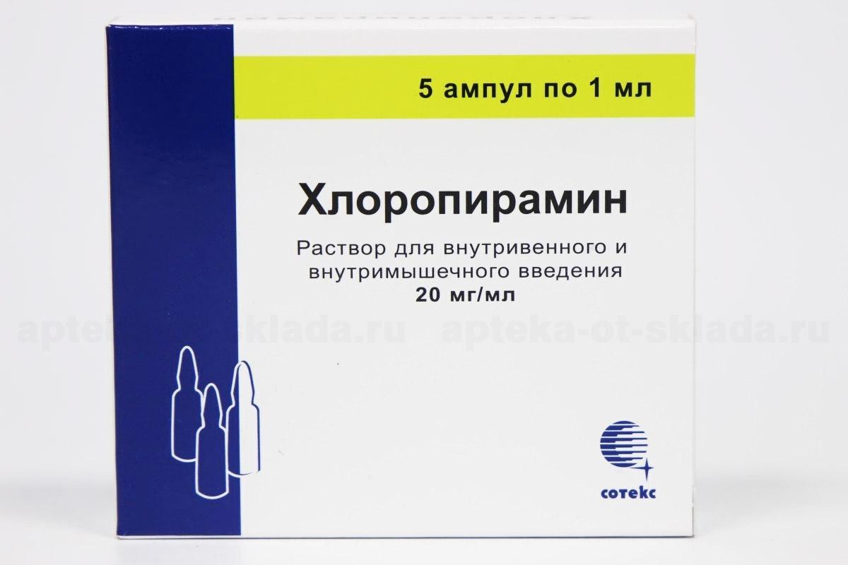 хлоропирамин инструкция по применению уколы внутримышечно