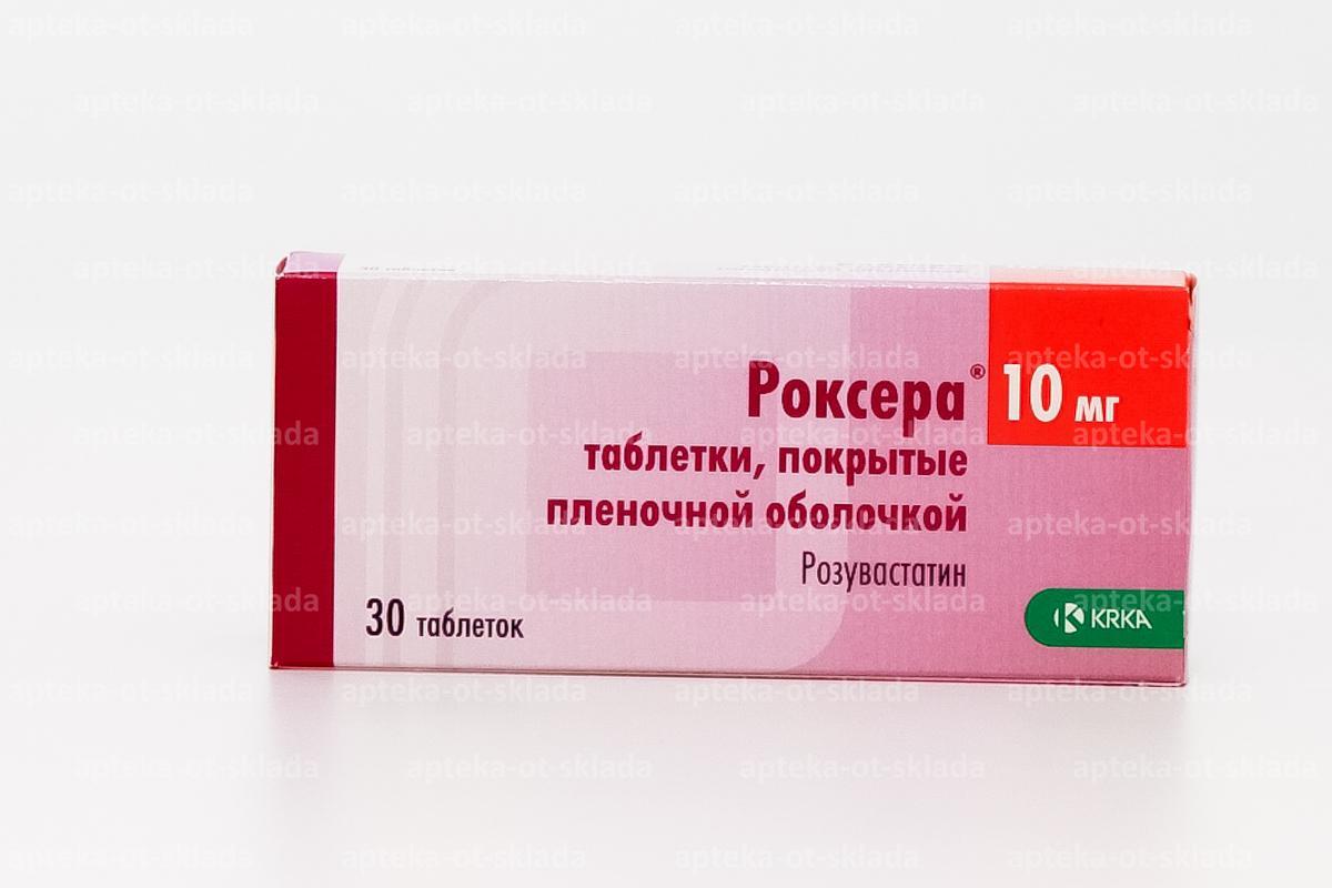 лекарство роксера 10 мг цена