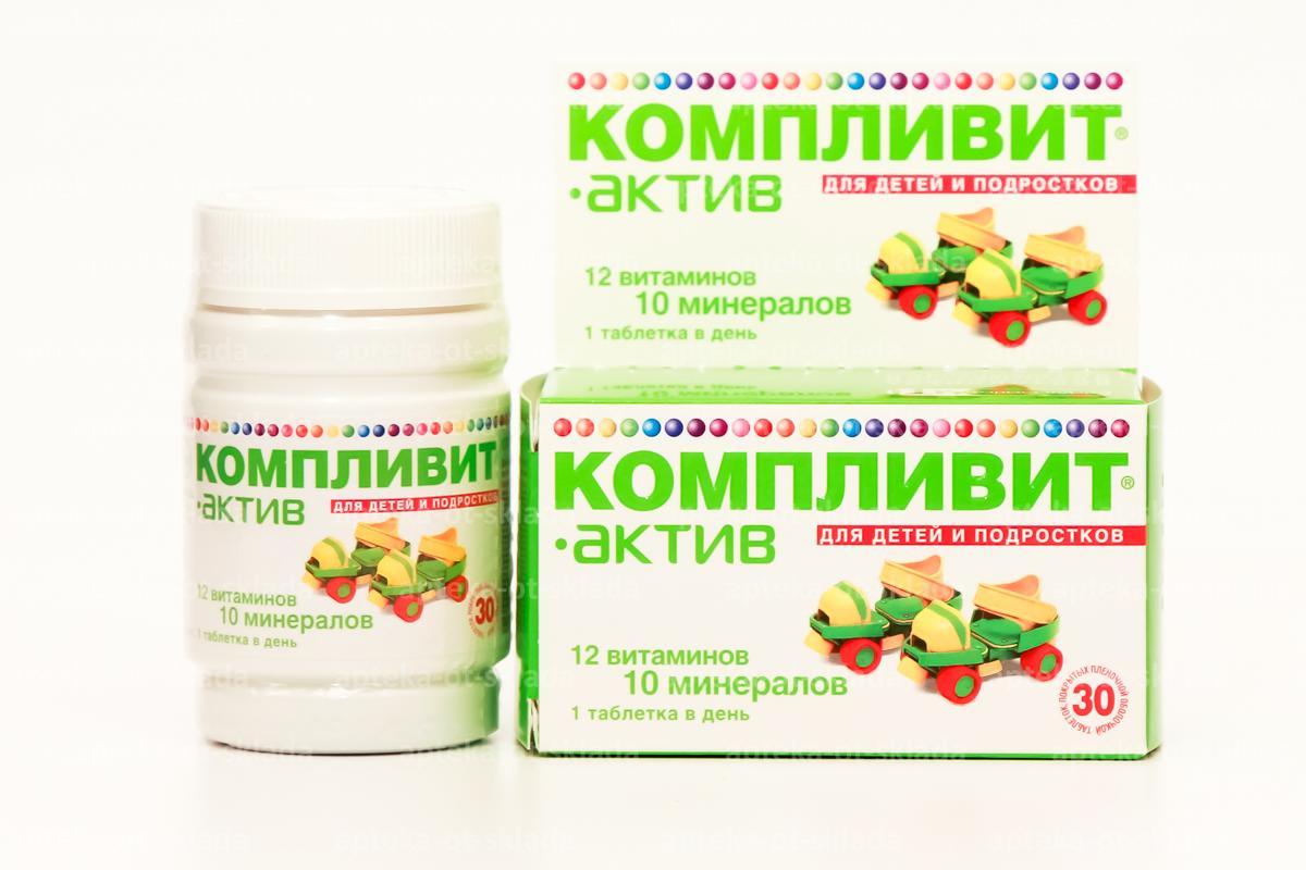 Компливит-Актив таб д/детей с 7 до 12 лет N 30 купить в Челябинск, описание и инструкция по применению лекарства, купить Компливит-Актив таб д/детей с 7 до 12 лет N 30 заказ на Apteka-ot-sklada.ru
