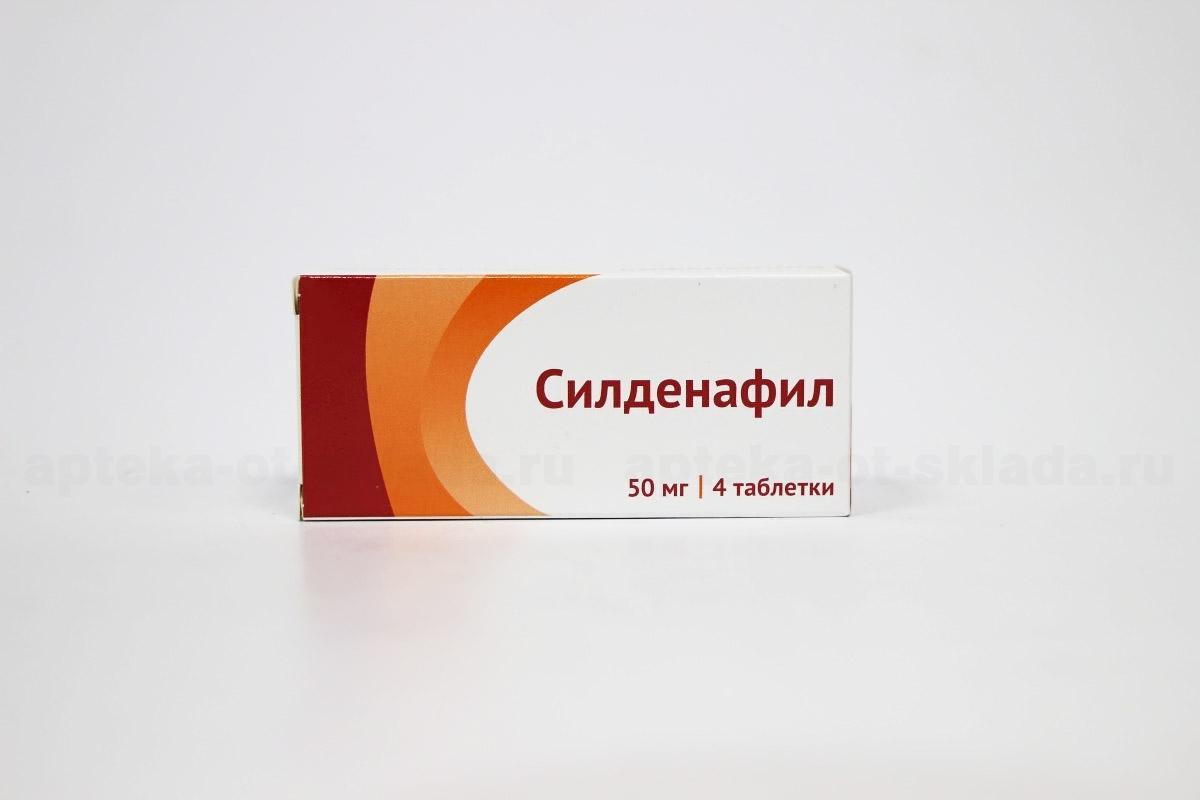 силденафил вертекс в аптеке