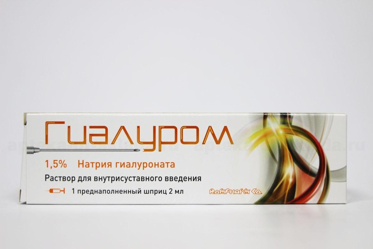 Гиалуром 1.5 2мл n1 шприц р-р в/сустав отзывы цена дисплазия тазобедренных суставов у младенцев фото