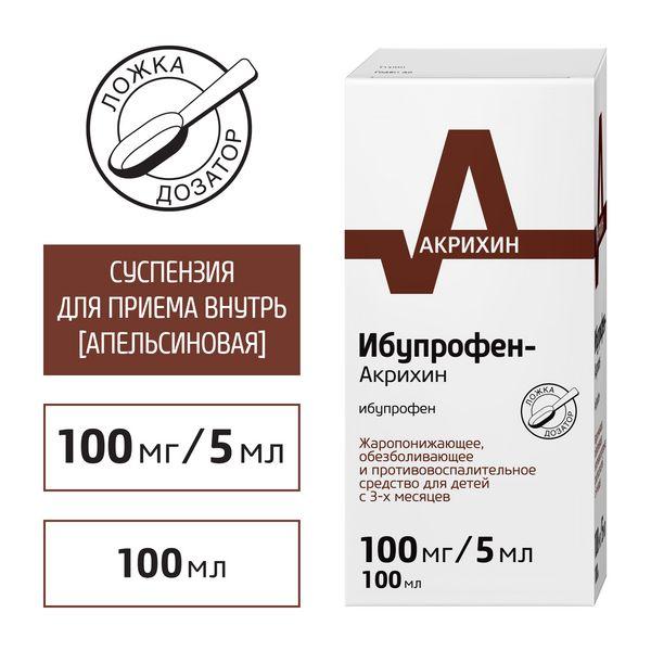 Ибупрофен-Акрихин инструкция по применению для детей