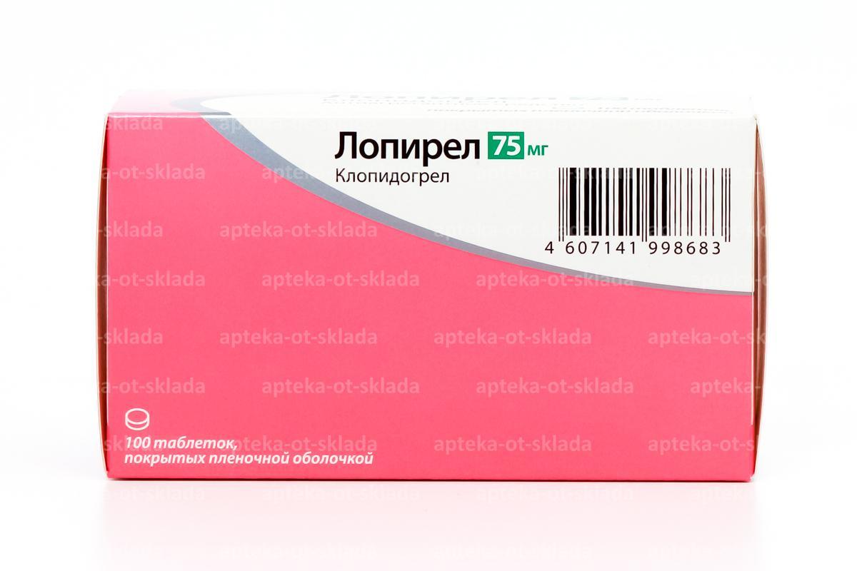 лопирел 75 мг инструкция по применению