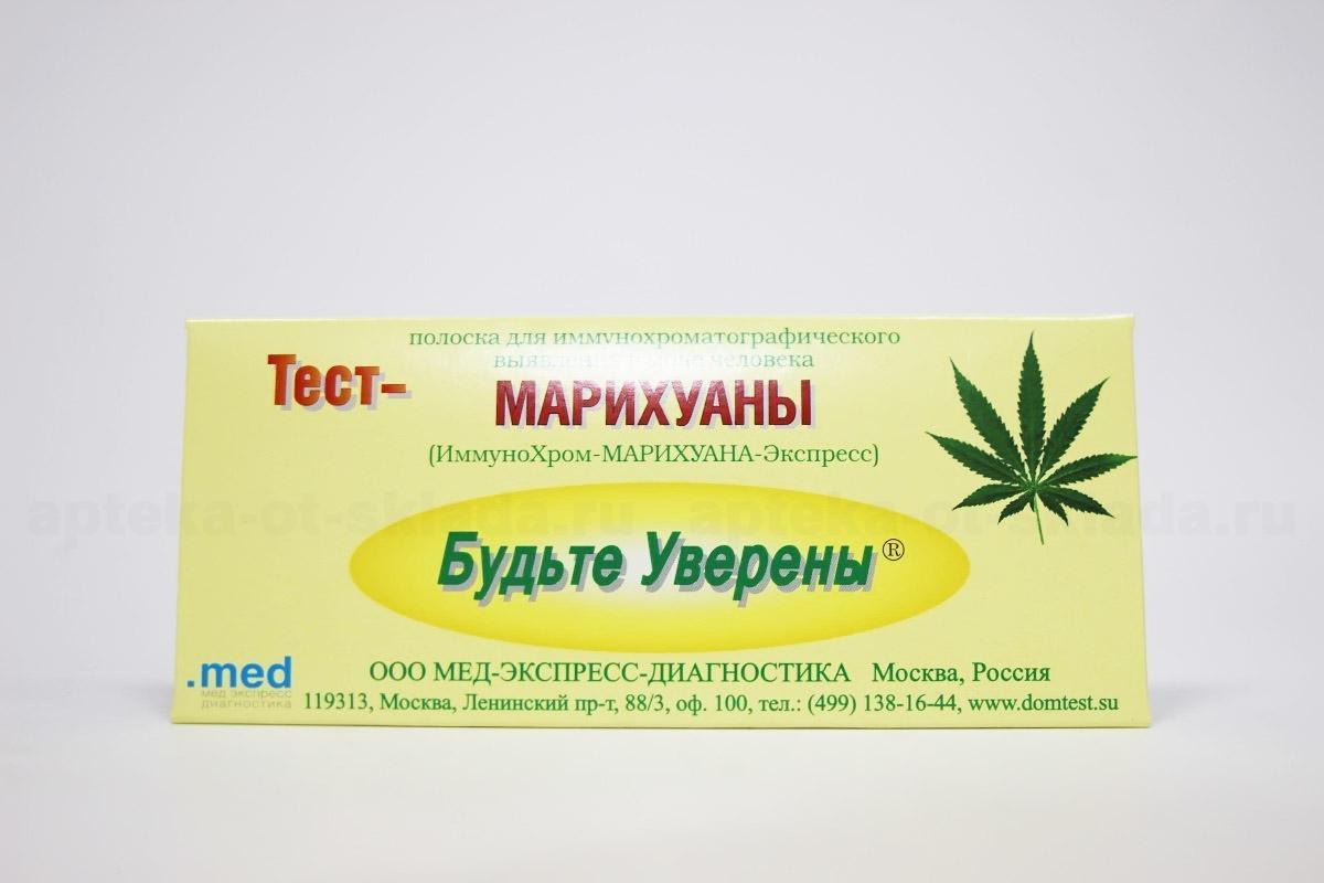 Определяется конопля в моче марихуана в узбекистане