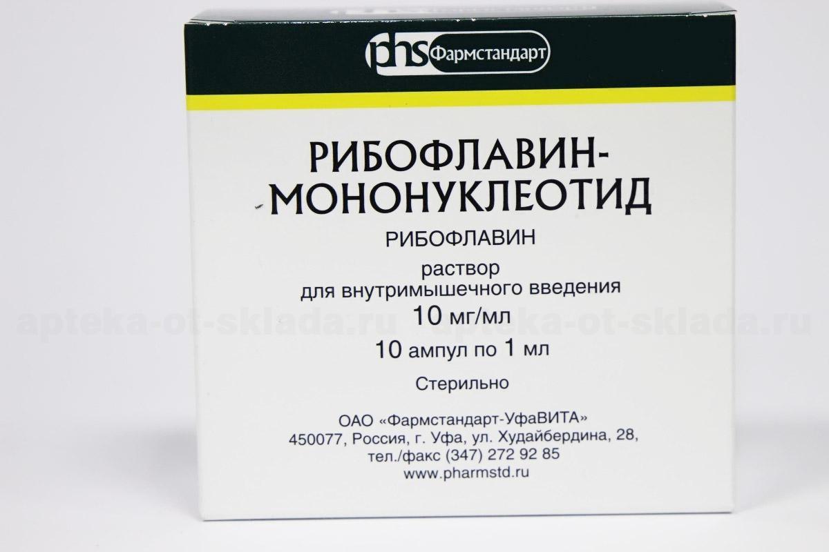 Рибофлавина мононуклеотид амп 1% 1мл N 10 купить в Пермь, описание и инструкция по применению лекарства, купить Рибофлавина мононуклеотид амп 1% 1мл N 10 заказ на Apteka-ot-sklada.ru