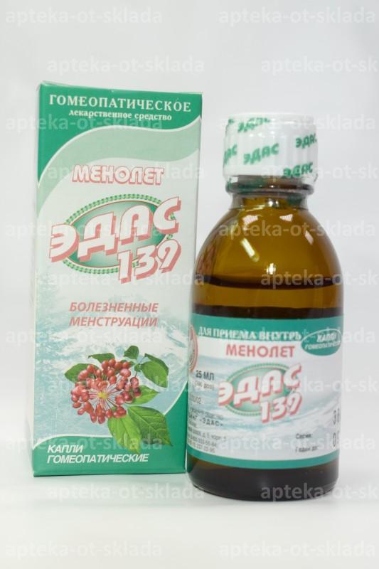 ЭДАС-139 капли Менолет (болезненные менструации) 25мл 100 доз N 1 купить в Новосибирск, описание и инструкция по применению лекарства, купить ЭДАС-139 капли Менолет (болезненные менструации) 25мл 100 доз N 1 заказ на Apteka-ot-sklada.ru