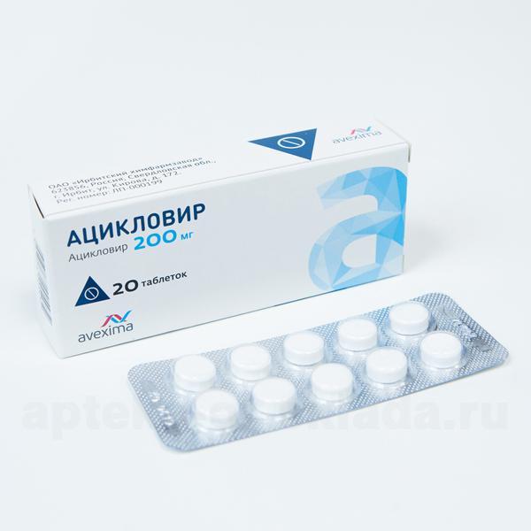 Таблетки ацикловир овальные менее
