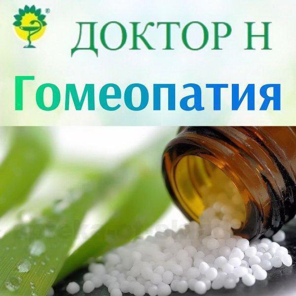 Лечение остеохондроза гомеопатическими препаратами