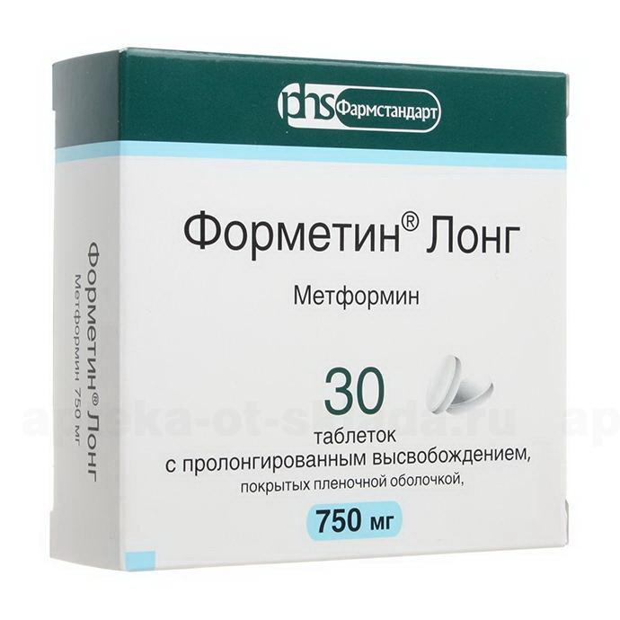 Таблетки метформин для похудения цена